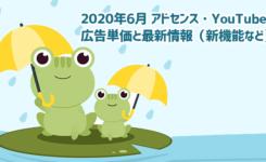 2020年6月のアドセンス・YouTubeの広告単価と最新情報(新機能など)