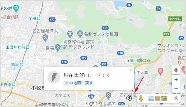 2Dモードの Google マップ