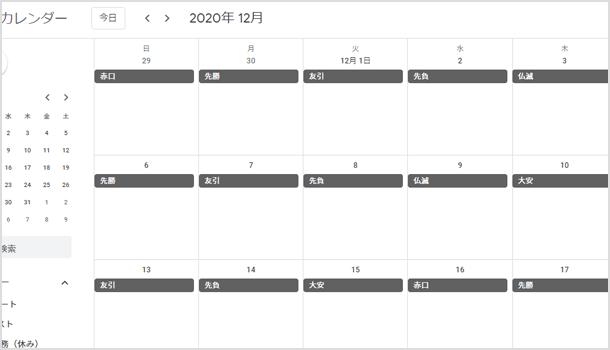 六曜のデータがカレンダーに反映