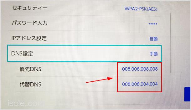 DNS を「Google Public DNS」に変更する