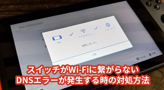 Nintendo SwitchがWi-Fiに繋がらない・DNSエラーが発生する時の対処方法