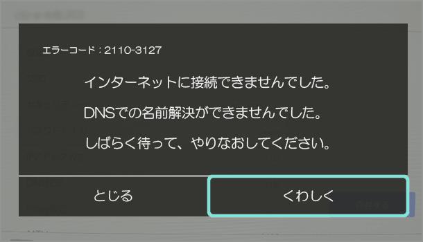 SwitchのDNS エラー「2110-3127」