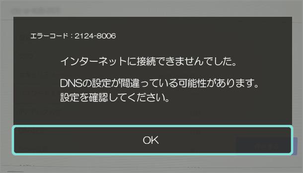 エラーコード:2124-8006 インターネットに接続できませんでした。 DNSの設定が間違っている可能性があります。 設定を確認してください。