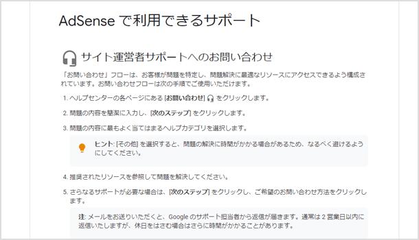 AdSense で利用できるサポート