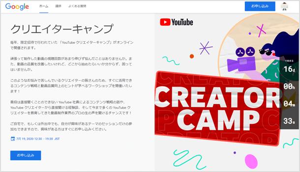 YouTube クリエイターキャンプ2020