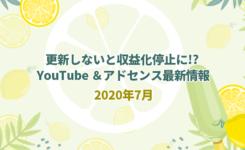 更新しないと収益化停止に!? YouTube &アドセンス最新情報2020年7月