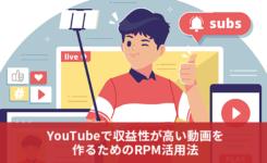 YouTubeで収益性が高い動画を作るためのRPM活用法