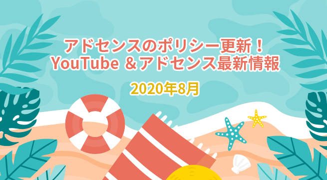 アドセンスのポリシー更新!YouTube &アドセンス最新情報2020年8月
