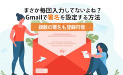Gmailで署名を設定する方法!スマホ表示や複数の署名も登録可能