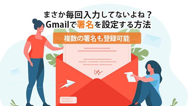 Gmailで署名を設定する方法!複数の署名も登録可能