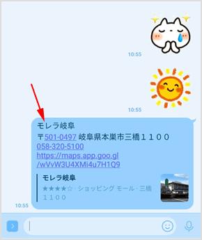 メッセージアプリなどに貼り付けて送信