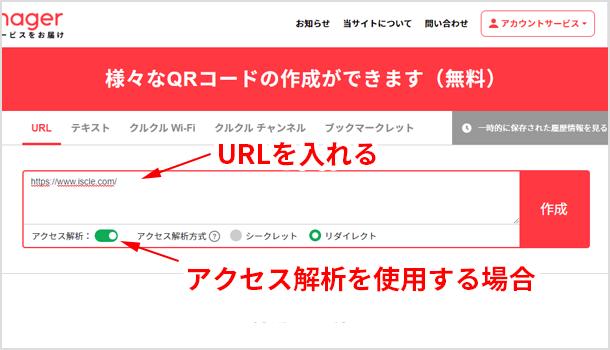 テキストボックスに URL を入力