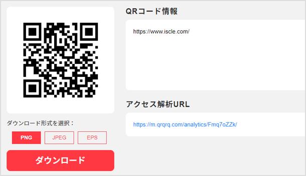 QR コードが作成されるのでダウンロード