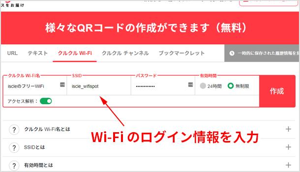Wi-Fi 名・SSID・パスワードを入力