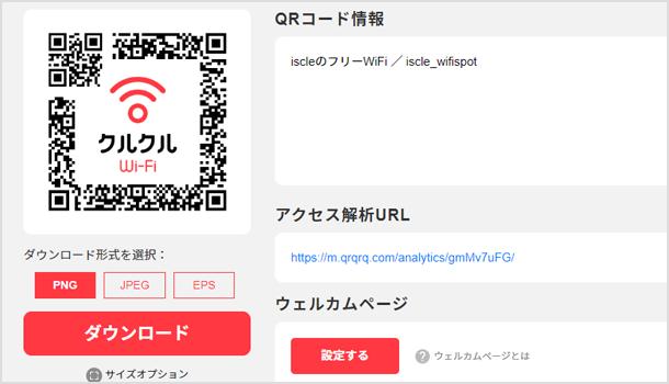 Wi-FiのQR コード