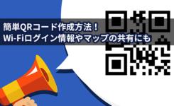 簡単QRコード作成方法!Wi-Fiログイン情報やマップ、YouTube共有にも