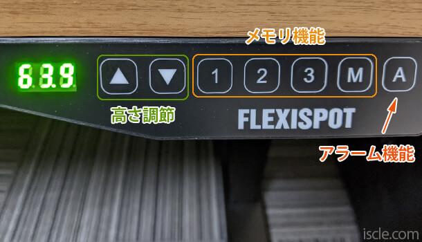 電動式昇降デスクのコントローラー