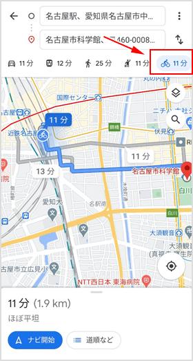 自転車ルートの検索