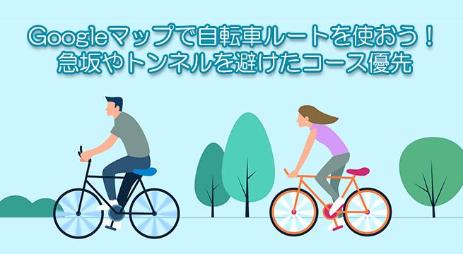 Googleマップで自転車ルートが使用可能に!急坂やトンネルを避けたコース優先