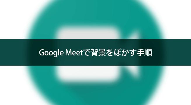 標準機能!Google Meetで背景をぼかす手順