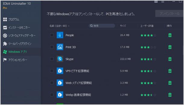 不要な Windows アプリ