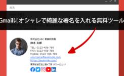Gmail等で使えるオシャレ&綺麗な署名を作成できる無料ツール