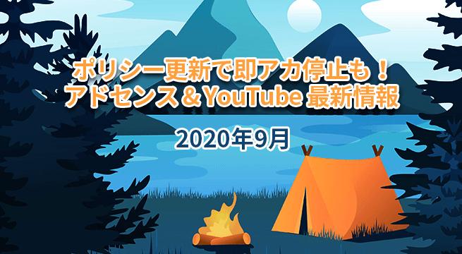 即アカBANも!アドセンスとYouTubeのポリシー更新!2020年9月最新情報