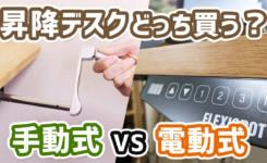 昇降デスクは手動式と電動式どっち買う?メリット比較