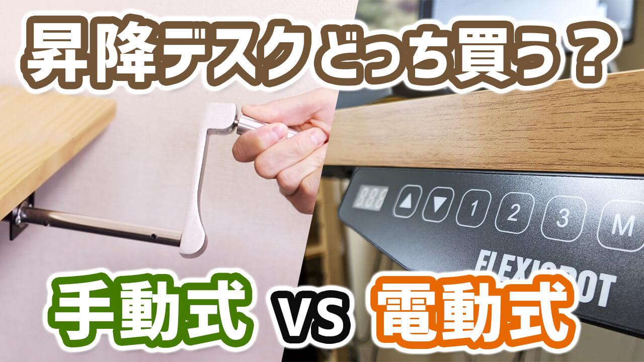 手動と電動式昇降デスクどっち買う?メリット比較
