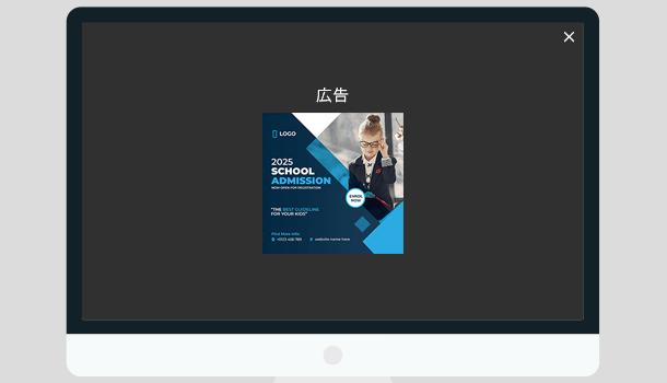 パソコンでのモバイル全画面広告の例(小さい広告)