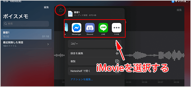 iMovieにコピー