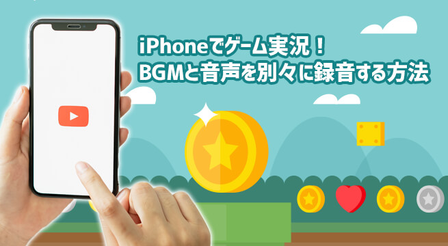 iPhoneでゲーム実況!BGMとマイク音声を別々に録音する方法