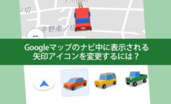 Googleマップのナビ中に矢印アイコンを変更するには?