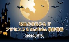 収益減の可能性!アドセンスとYouTube最新情報(2020年10月)