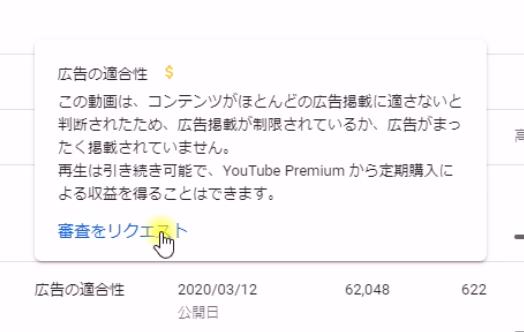 YouTube 再審査リクエスト