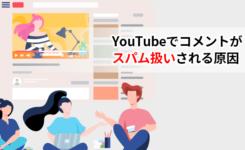 YouTubeでコメントやチャットがスパム扱いされる原因や対策とは?