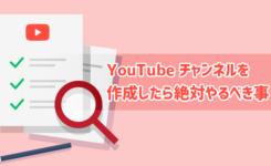 10個!YouTube チャンネルを作成したら絶対設定すべき事