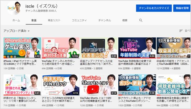 YouTube のサムネイルは重要