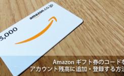【図解】Amazonギフト券のコードをアカウント残高に追加・登録する方法