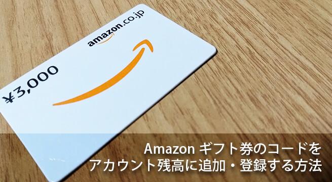 Amazonギフト券のコードをアカウント残高に追加・登録する方法