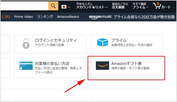 Amazon ギフト券 残高の確認・ギフト券の登録
