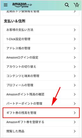 Amazonギフト券を登録する