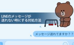 【対処方法】LINEが送れない時にする7つの原因と解決策