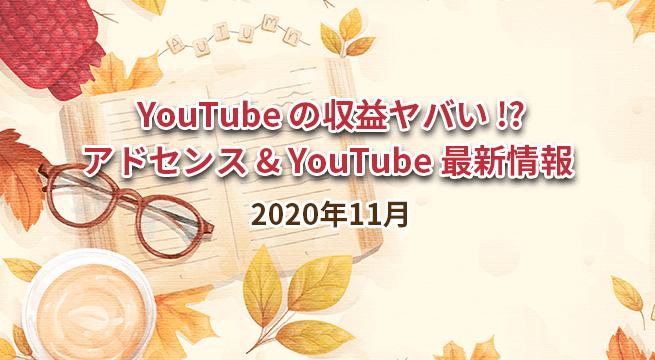 YouTube の収益がヤバい?アドセンスとYouTube最新情報(2020年11月)