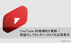 YouTube利用規約が更新!YPP不参加の動画でも広告を表示(2020.11.19)