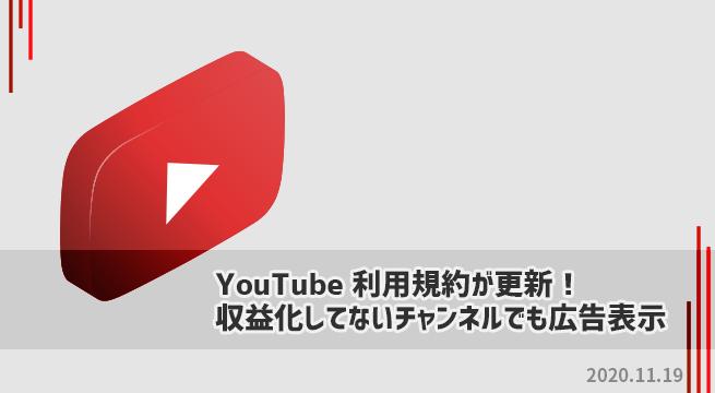 YouTubeの利用規約が更新!収益化してない動画でも広告が表示(2020.11.19)