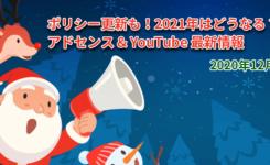ポリシー更新も!2021年はどうなる?アドセンスとYouTube最新情報(2020年12月)