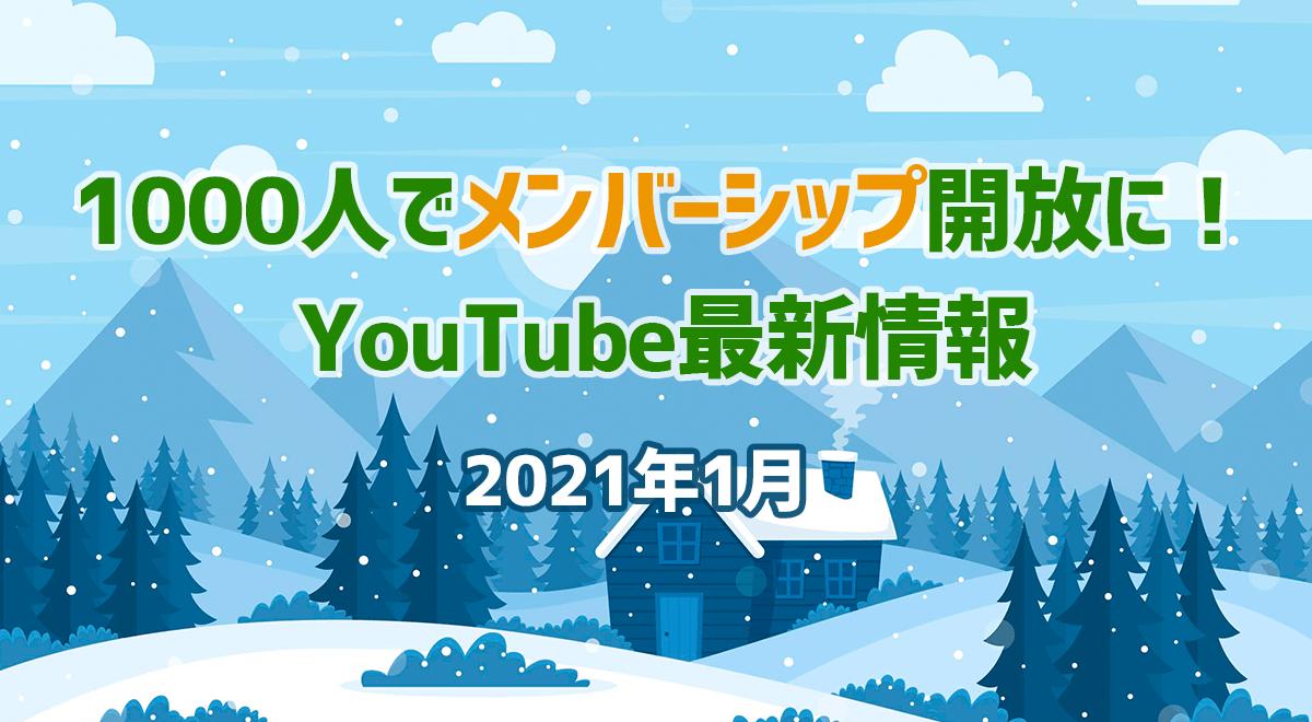 登録者1000人でメンバーシップ開放に!YouTube最新情報(2021年1月)