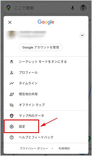 Google マップの設定