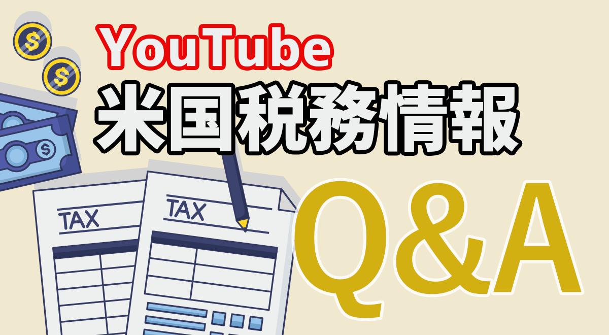 【Q&A】YouTube 米国税務情報「間違えたら訂正できる?」など質問&回答